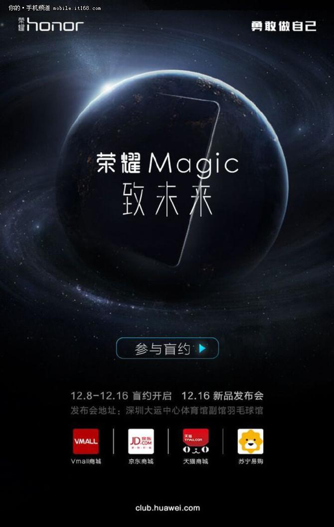 5寸2K屏 传荣耀Magic还配前后双摄设计