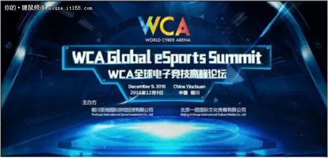 WCA即将召开 携手20国共建电竞星球