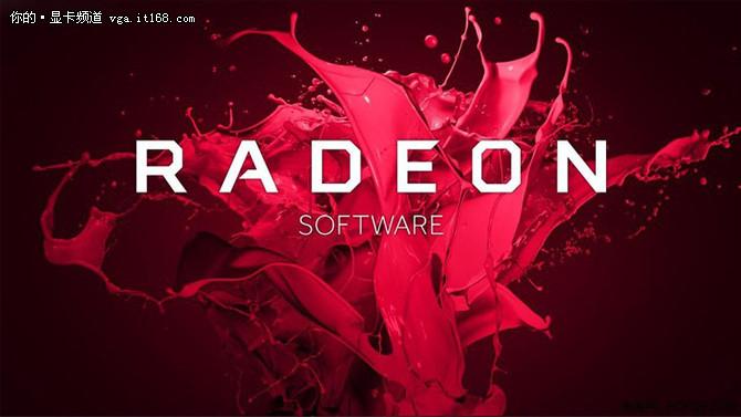 神器降临 AMD推出CrimsonReLive驱动