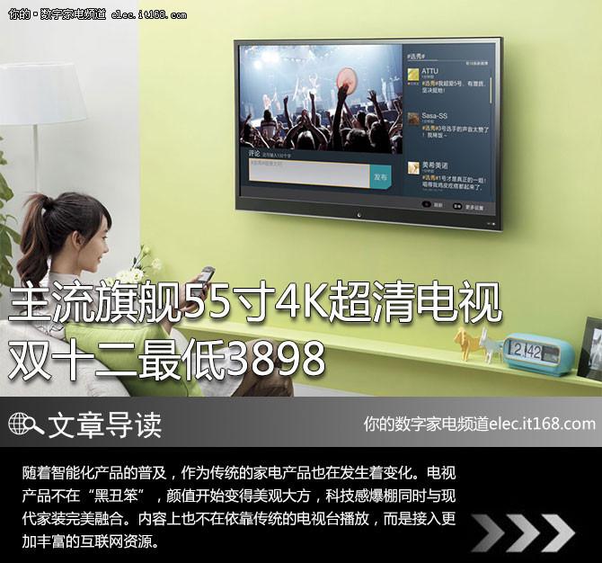 主流旗舰55寸4K超清电视双十二最低3898