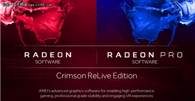 AMD专家讲解Crimson ReLive重大升级