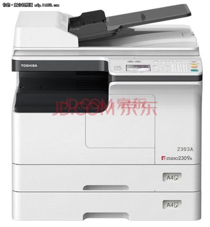 实用多能 东芝2809A黑白复合机售8799元