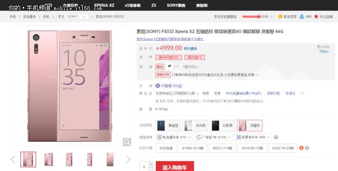 粉色甜蜜 索尼XZ双12直降三百仅4699元