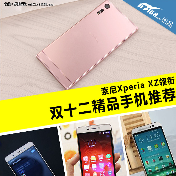 索尼Xperia XZ领衔 双十二精品手机推荐