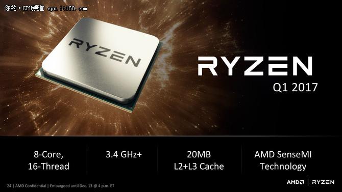 AMD RYZEN规格公布:8C16T 3.4GHz+