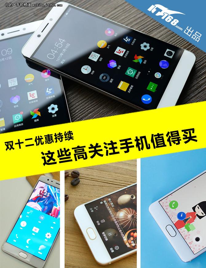 双十二优惠持续 这些高关注手机值得买