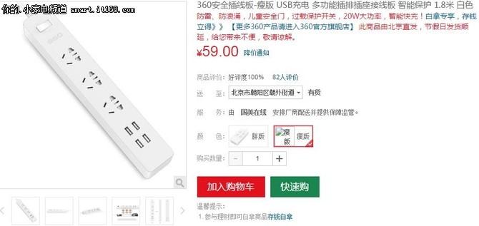 智能防护 360瘦版USB安全插线板售价59