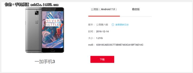 安卓7.0 一加3氢OS第六版公测开启