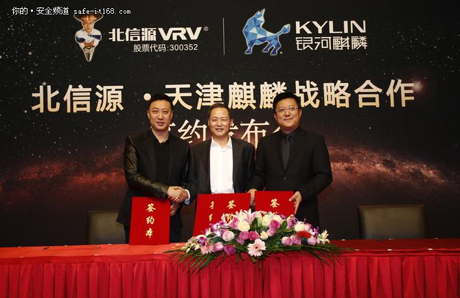 北信源与天津麒麟打造国产信息安全舰队