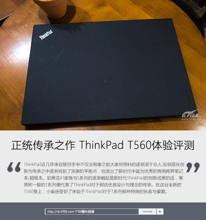正统传承之作 ThinkPad T560体验评测