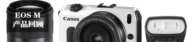 定位专业性能大幅提升 佳能EOS M5评测