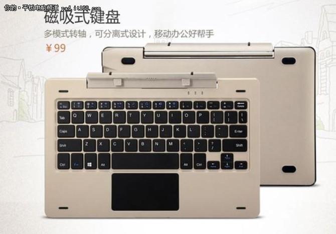 9.7寸屏+磁吸键盘 小米平板3曝光