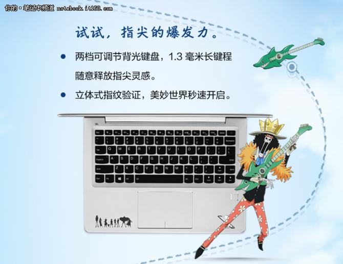 联想小新Air Pro航海王定制版开启预售