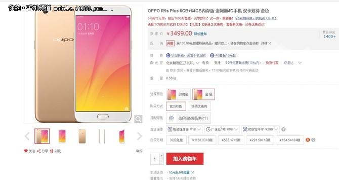 6英寸大屏独家传感器 OPPO R9plus热卖