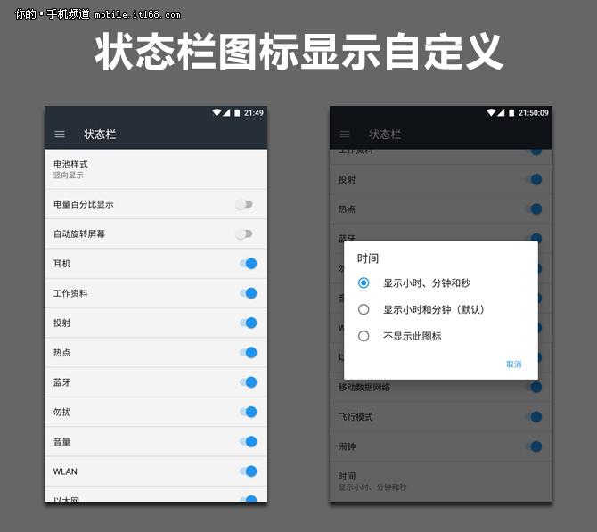 分屏NFC一卡通 一加3安卓7.0氢OS体验