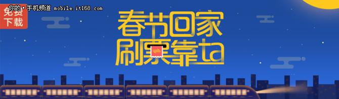春运不用愁 MIUI8开发版新增刷票功能