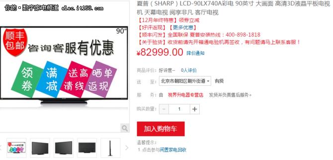 巨屏体验 夏普90英寸天幕电视售价82999