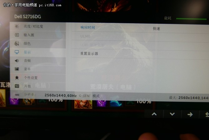 游戏发烧友的独宠 戴尔S2716DG评测