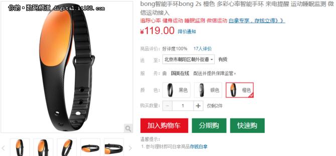 智能心率监测 bong 2s智能手环售价119