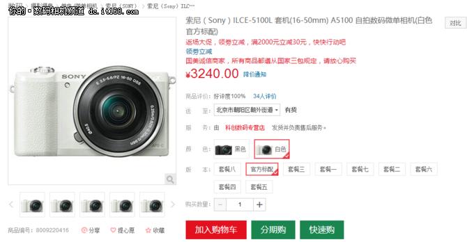 学摄影微单相机首选 索尼A5100仅售3240