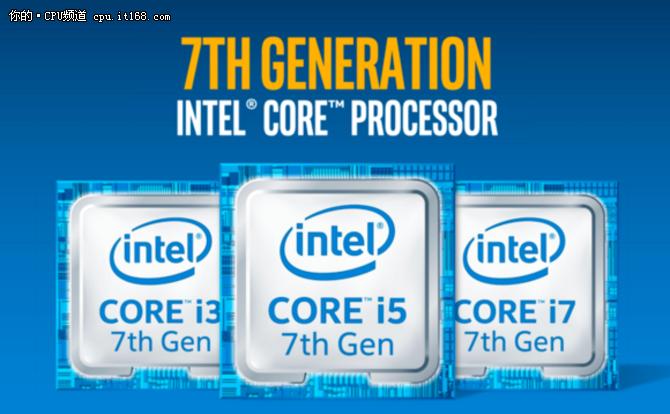 CES 2017首发 英特尔第7代桌面CPU曝光