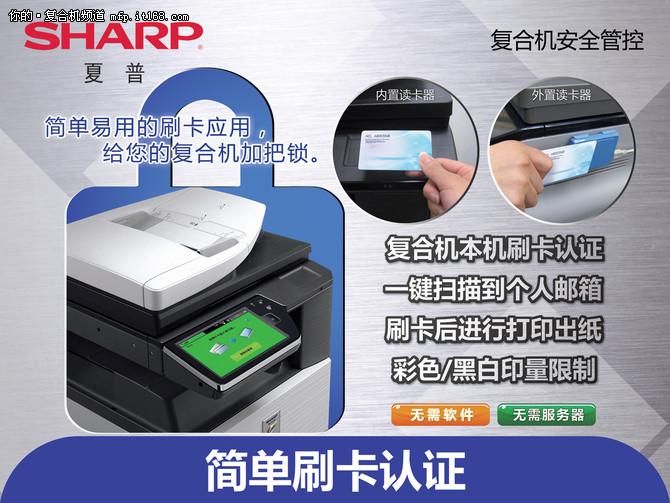 办公百科:夏普简单刷卡认证解决方案
