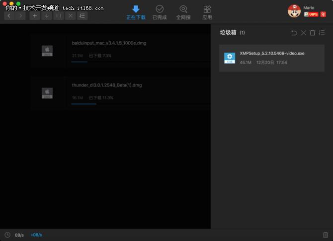 Mac迅雷升级:界面变化大 速度快体验好