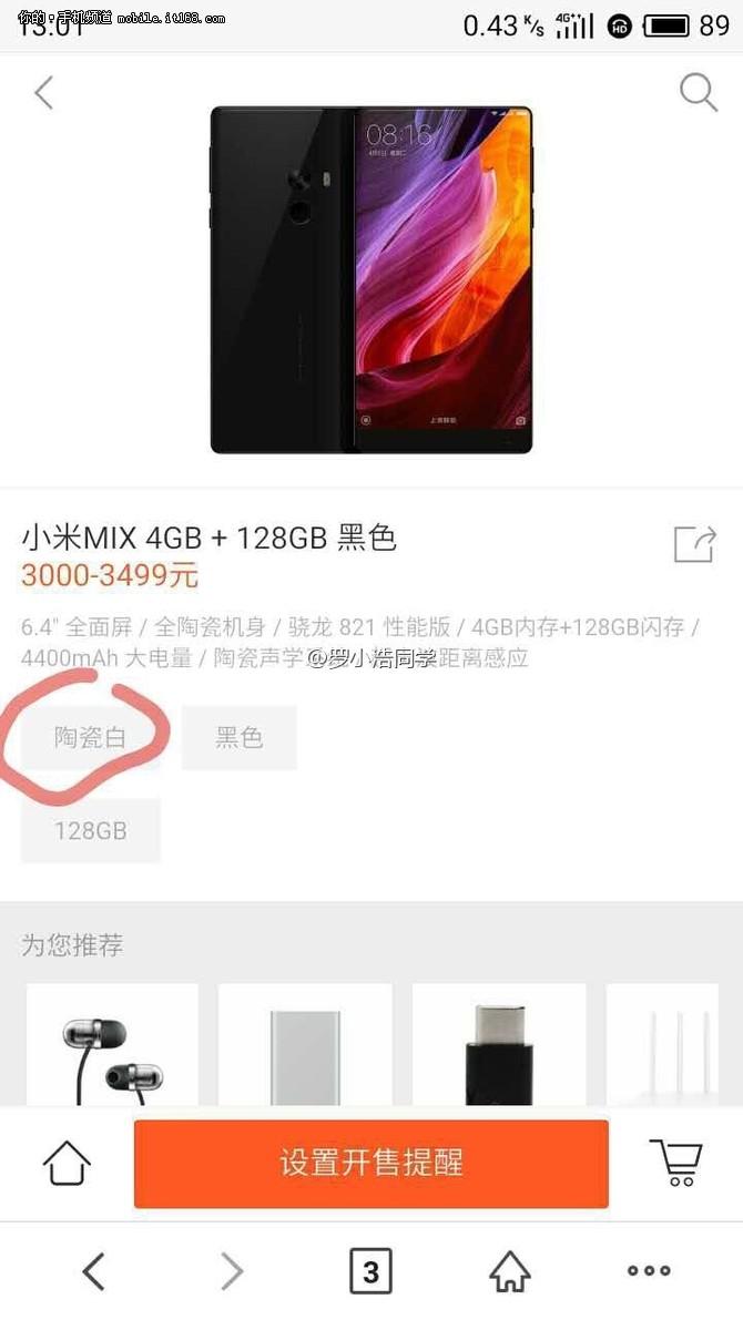 小米MIX陶瓷白上线官网 疑将于近期开卖
