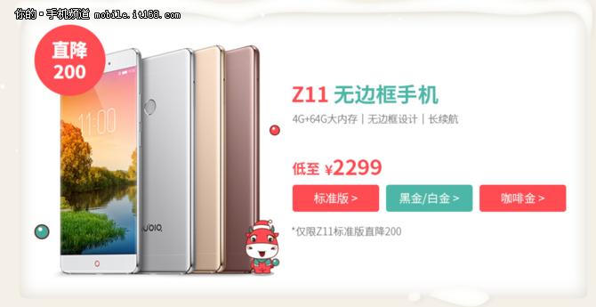 新年心愿望 努比亚Z11 6G版首发降200