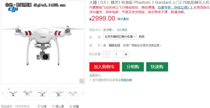 入门级航拍器 大疆精灵3标准版售价2999