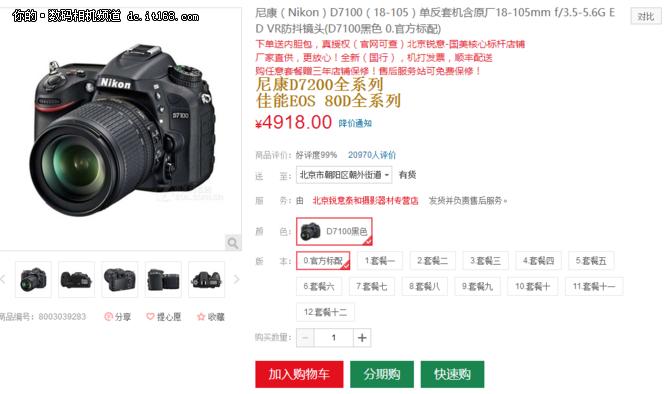 超高性价比 尼康D7100套机仅售4808元