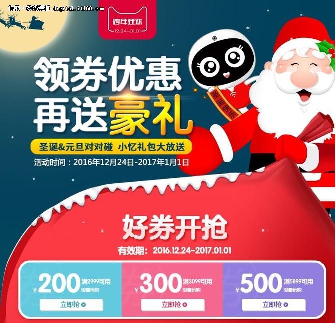 小忆机器人圣诞大Party 200元优惠+礼包