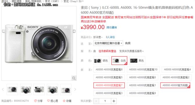 热门高性价比微单 索尼A6000仅售4118元