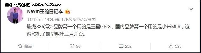 骁龙835+20MP双摄 疑似小米6配置