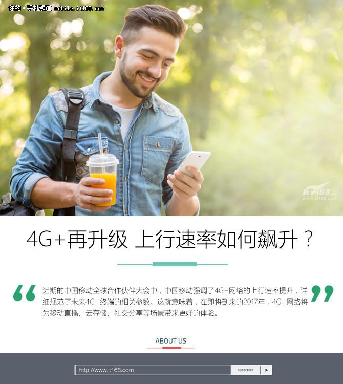 4G+再升级 载波聚合+高阶调制成趋势