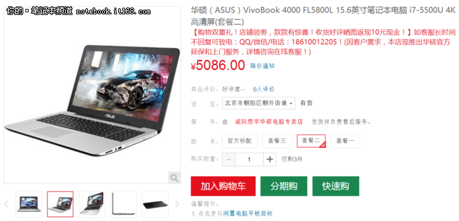 4K屏i7独显本 华硕FL5800L仅5086元