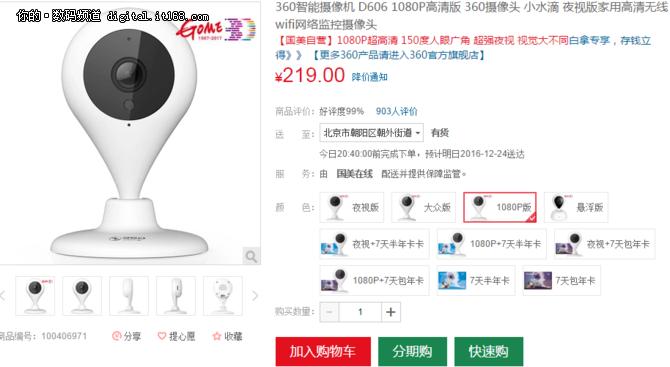 智能安防 360高清摄像头全系列现货供应