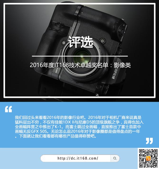 2016年度IT168技术卓越奖名单:影像类