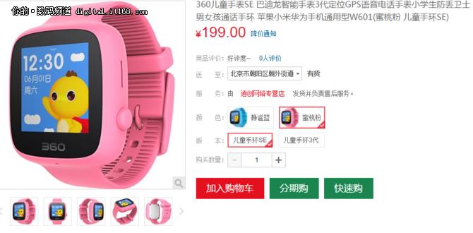孩子的腕式手机 360儿童手表SE售价199