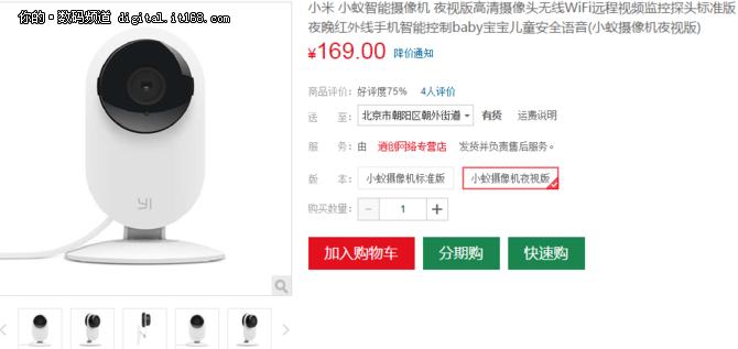 远程监控 小蚁智能摄像头夜视版售价169