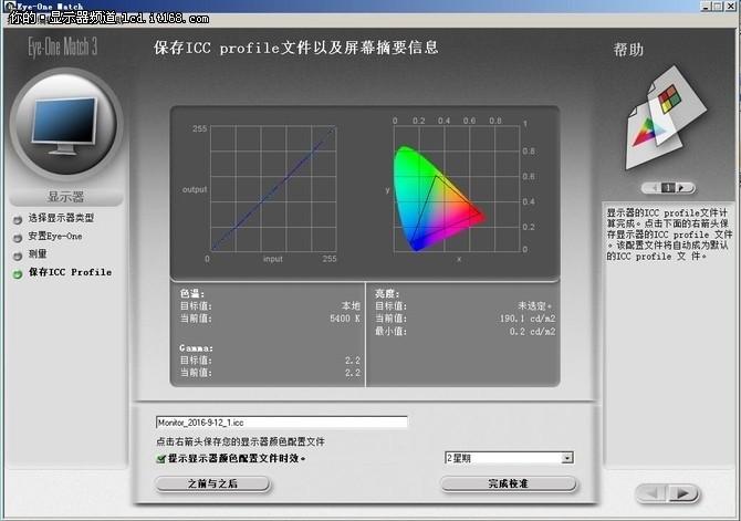 AOC-LV273HQPX显示器专业画质测试