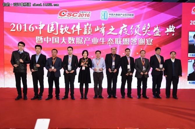 东方金信荣获2016年大数据领域杰出企业