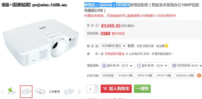 超短焦智能投影 奥图码HD260S售5499元