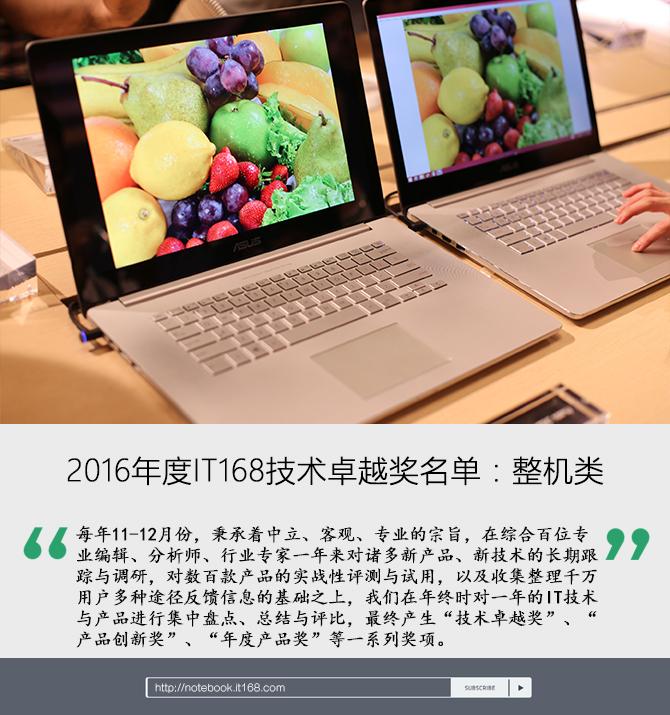 2016年度IT168技术卓越奖名单:整机类