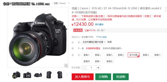 热门低价全画幅 佳能6D套机仅售12430元