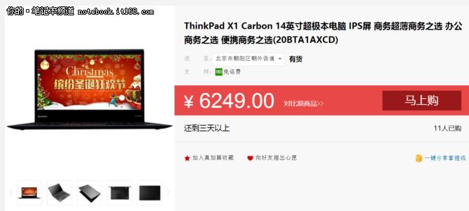 高端商务首选 ThinkPadX1Carbon仅6249
