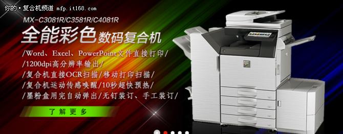 公共自助打印 创业园区智能复合机推荐