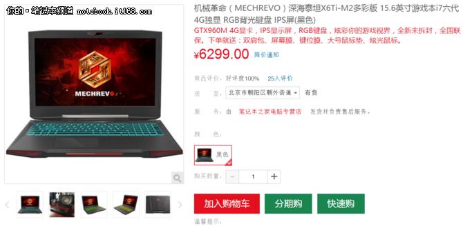 多彩酷炫游戏本 机械革命X6Ti仅6299元