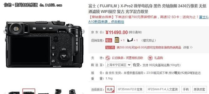 经典旗舰机型 富士 X-Pro2数码相机 热