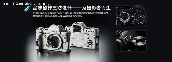 三防设计,安心无忧 富士 X-T1数码相机